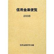 信用金庫便覧〈2008〉 [単行本]