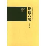 税務六法 法令編〈平成11年版〉 [単行本]