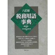 税務用語事典 八訂版 [単行本]