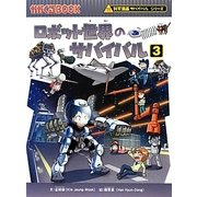 ロボット世界のサバイバル〈3〉(かがくるBOOK―科学漫画サバイバルシリーズ) [全集叢書]