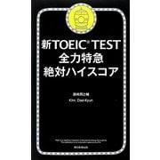新TOEIC TEST全力特急絶対ハイスコア [単行本]