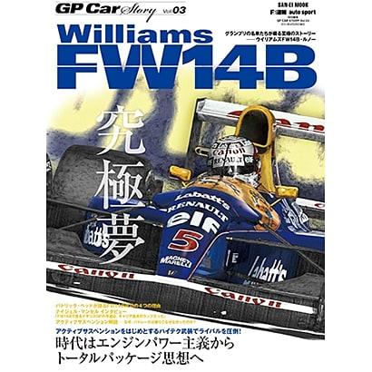GP Car Story Vol.3(SAN-EI MOOK) [ムックその他]