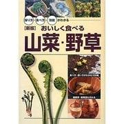 おいしく食べる山菜・野草―採り方・食べ方・効能がわかる 新版 [単行本]