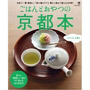 """ごはんとおやつの京都本-日本で一番""""美味しい""""街の選りすぐり。朝から晩まで使える200軒!(えるまがMOOK) [ムックその他]"""