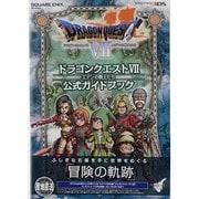 ドラゴンクエスト7エデンの戦士たち公式ガイドブック-NINTENDO 3DS(SE-MOOK) [ムックその他]