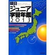 朝日ジュニア学習年鑑〈2013〉 [単行本]