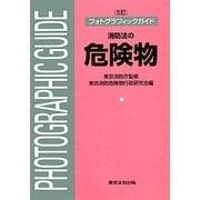 フォトグラフィックガイド 消防法の危険物 5訂版 [単行本]