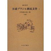 日系ブラジル移民文学〈2〉日本語の長い旅―評論 [単行本]