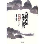 吉川神道思想の研究―吉川惟足の神代巻解釈をめぐって [単行本]