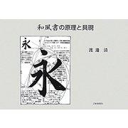 和風書の原理と具現 [単行本]