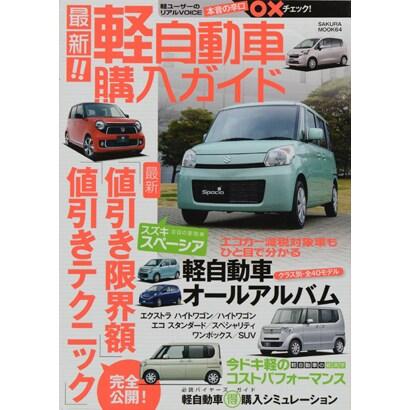 最新!!軽自動車購入ガイド(SAKURA・MOOK 64) [ムックその他]