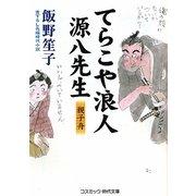 てらこや浪人源八先生―親子舟(コスミック・時代文庫) [文庫]