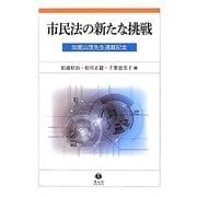 市民法の新たな挑戦―加賀山茂先生還暦記念 [全集叢書]