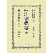 佛國法律提要 全 復刻版 (日本立法資料全集〈別巻801〉) [全集叢書]
