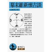 幕末維新懐古談(岩波文庫) [文庫]
