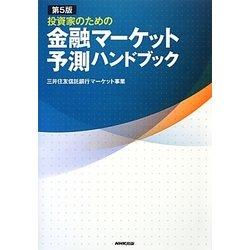 投資家のための金融マーケット予測ハンドブック 第5版 [単行本]