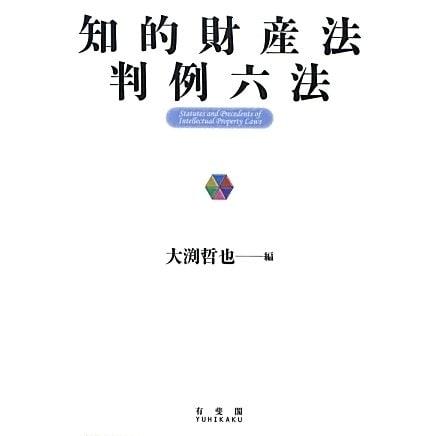 知的財産法判例六法 [事典辞典]