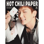 HOT CHILI PAPER Vol.70 [ムックその他]