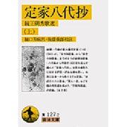 定家八代抄―続王朝秀歌選〈上〉(岩波文庫) [文庫]