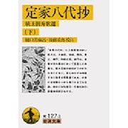 定家八代抄―続王朝秀歌選〈下〉(岩波文庫) [文庫]