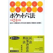 ポケット六法〈平成24年版〉 [事典辞典]