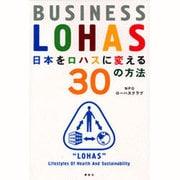 日本をロハスに変える30の方法―BUSINESS LOHAS(講談社BIZ) [単行本]