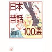 日本昔話100選(講談社プラスアルファ文庫) [文庫]