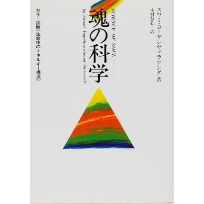 魂の科学 [単行本]