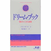 ドリーム・ブック―「夢」のシンボル辞典 [単行本]
