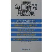 最新版 毎日新聞用語集 [事典辞典]