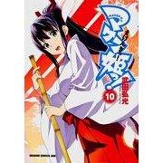 マケン姫っ! ‐MAKENーKI!‐ 10(ドラゴンコミックスエイジ) [コミック]
