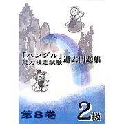 「ハングル」能力検定試験過去問題集 2級〈第8巻〉 [単行本]