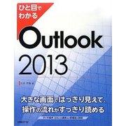 ひと目でわかるOutlook2013(ひと目でわかるシリーズ) [単行本]