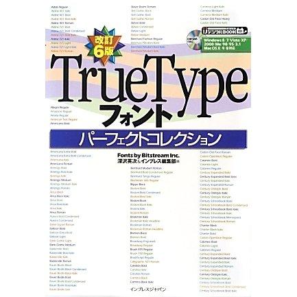 TrueTypeフォントパーフェクトコレクション 改訂6版 (デジタルBOOK) [単行本]