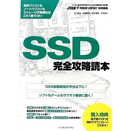 SSD完全攻略読本―自作パソコンもノートパソコンもストレージの快速化はこれ1冊でOK! [単行本]