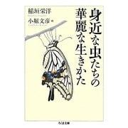 身近な虫たちの華麗な生きかた(ちくま文庫) [文庫]