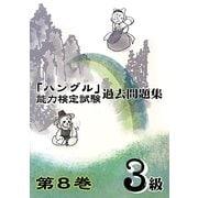 「ハングル」能力検定試験過去問題集 3級〈第8巻〉 [単行本]