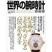 世界の腕時計 NO.115(ワールド・ムック 979) [ムックその他]