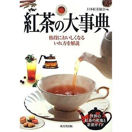 紅茶の大事典―格段においしくなるいれ方を解説 [単行本]