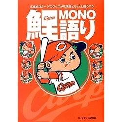 鯉MONO語り―広島東洋カープのグッズが他球団とちょっと違うワケ [単行本]