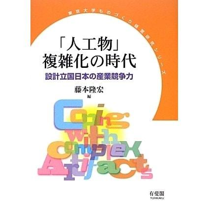 「人工物」複雑化の時代―設計立国日本の産業競争力(東京大学ものづくり経営研究シリーズ) [単行本]