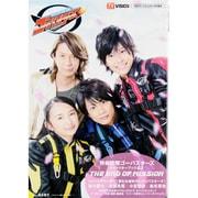 特命戦隊ゴーバスターズキャラクターブック 2(TOKYO NEWS MOOK 343号) [ムックその他]