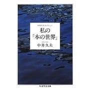 私の「本の世界」―中井久夫コレクション(ちくま学芸文庫) [文庫]