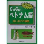 Go Goベトナム語―はじめての会話 [単行本]