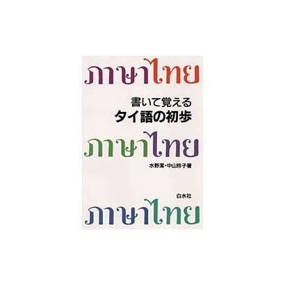 書いて覚えるタイ語の初歩 [単行本]
