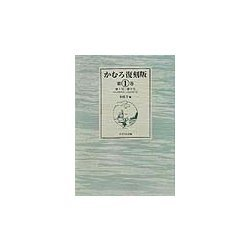 かむろ復刻版〈第1巻〉第1号-第8号(1914年9月-1916年7月) [全集叢書]