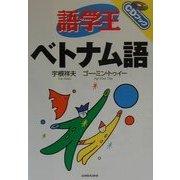 語学生 ベトナム語(CDブック) [単行本]