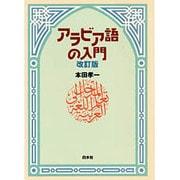 アラビア語の入門 改訂版 [単行本]
