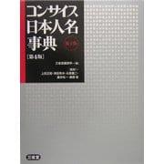 コンサイス日本人名事典 第4版・机上版 [事典辞典]