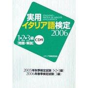 実用イタリア語検定〈2006〉1・2・3級試験問題・解説―リスニングCD付